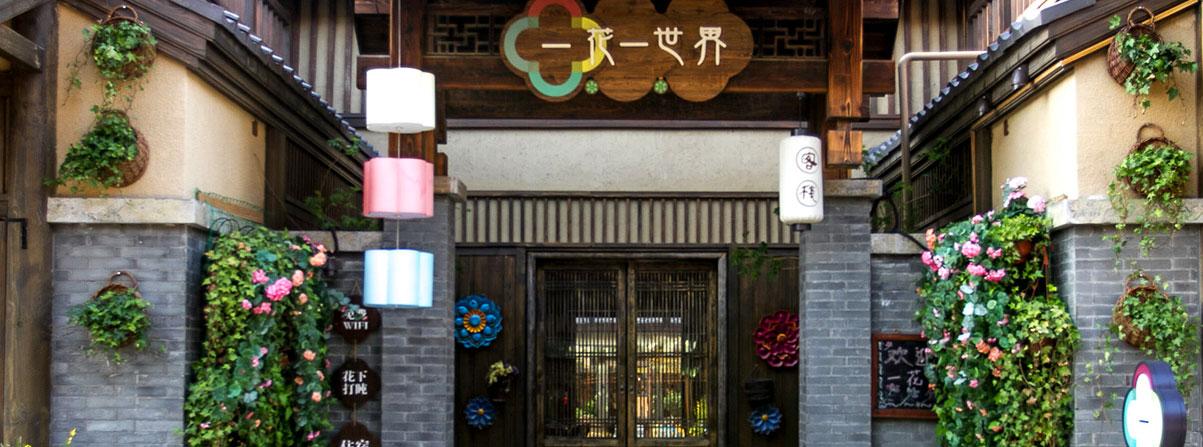 拈花客栈_酒店客栈【灵山拈花湾预订网】