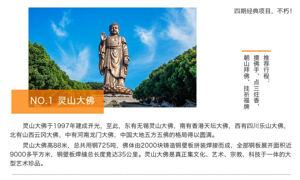 游园指南_灵山大佛_灵山胜境景区【拈花文旅】