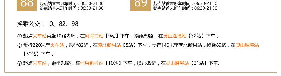 交通指引_无锡高铁东站【灵山拈花湾预定网】
