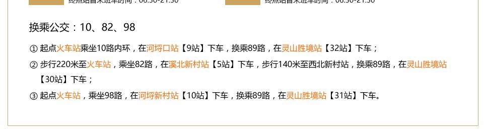 拈花文旅_拈花湾官网_公交_