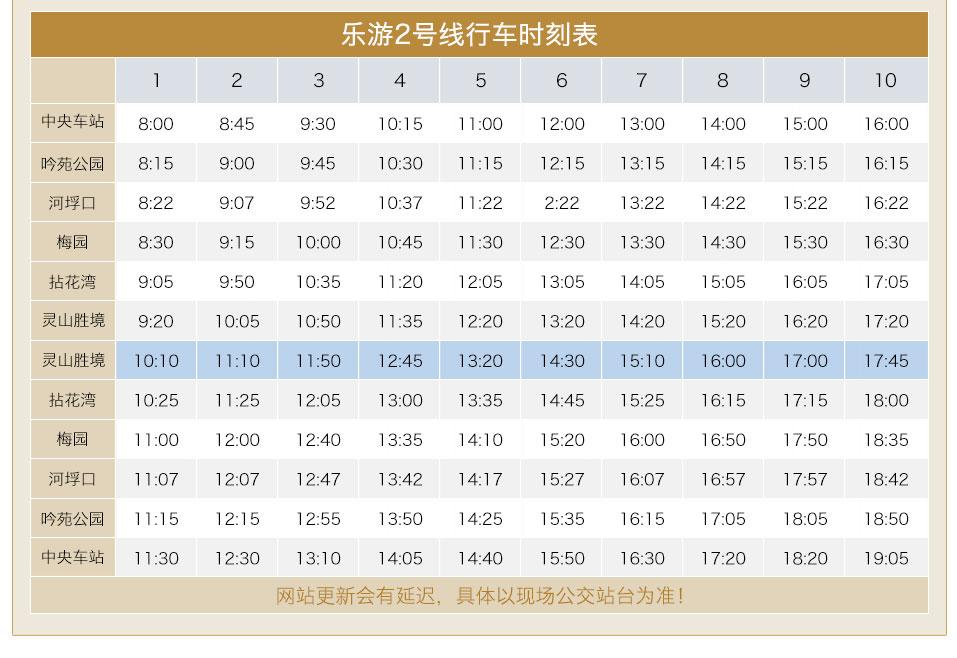拈花文旅_拈花湾官网_无锡高铁东站_巴士时刻表