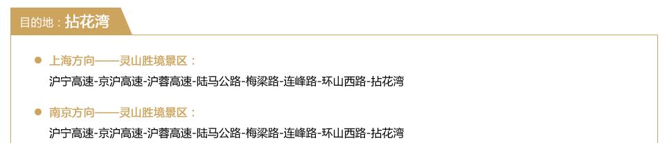 拈花文旅_拈花湾官网_自驾_换乘公交