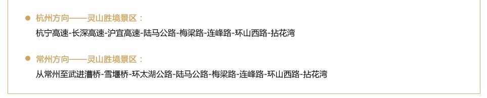 拈花文旅_拈花湾官网_自驾_巴士时刻表
